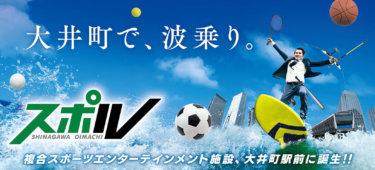 スポル品川大井町 citywave Tokyo ~会社帰りに波乗りできる!