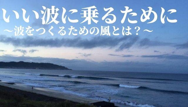 波をつくるための風