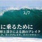 海底の地形と波アイキャッチ