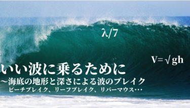 いい波に乗るために〜海底の地形と深さによる波のブレイクの特徴