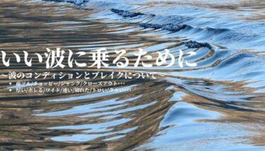 波のコンディションとブレイク