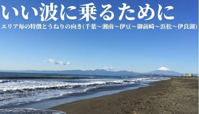 エリア毎の特徴とうねりの向き(千葉~伊良湖)