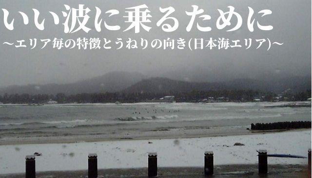 エリア毎の特徴とうねりの向き(日本海エリア)