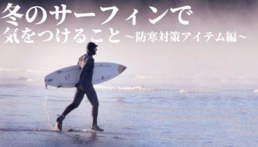 冬のサーフィン防寒対策