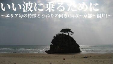 エリア毎の特徴とうねりの向き(鳥取〜福井)