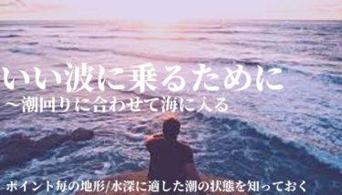 いい波に乗るために~潮回りに合わせて海に入る