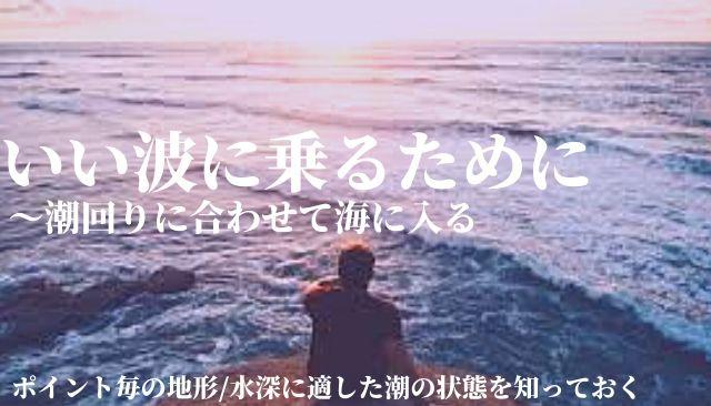潮回りを見る男性サーファーの画像