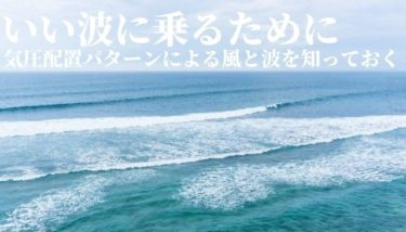 いい波に乗るために気圧配置パターン