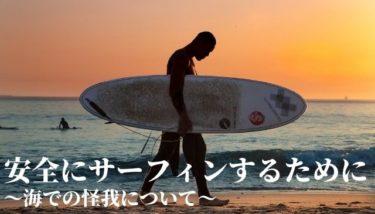 安全にサーフィンするために~海での怪我について