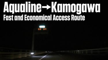 鴨川へのアクセス~高速使わず下道で早く安く(川崎浮島JCT→アクアライン経由)