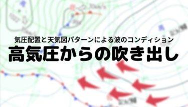 【高気圧からの吹き出し】気圧配置と天気図パターンによる波のコンディション