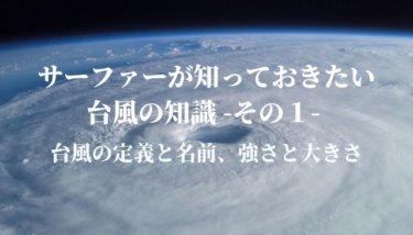 サーファーが知っておきたい台風の知識-その1- (台風の定義と名前、強さと大きさ)