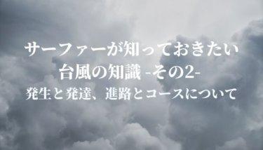 サーファーが知っておきたい台風の知識-その2- (発生と発達、進路とコース)