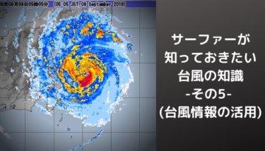 サーファーが知っておきたい台風の知識-その5- (台風情報の活用)