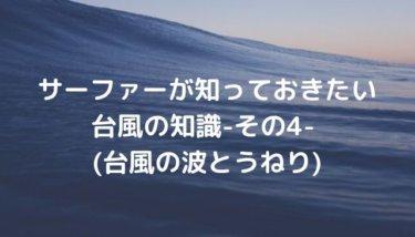 サーファーが知っておきたい台風の知識-その4- (台風の波とうねり)