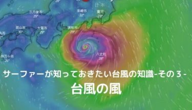 サーファーが知っておきたい台風の知識-その3- (台風の風)
