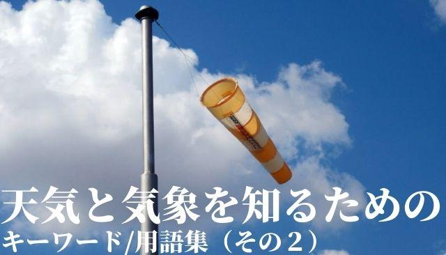 天気キーワード2