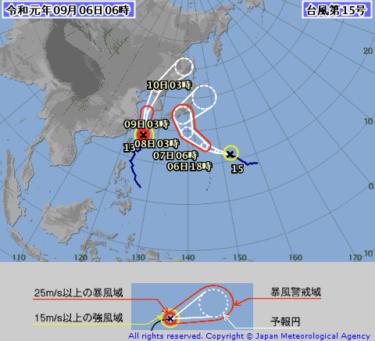 台風13号の南西うねりが西日本から徐々に反応、台風15号は日曜夜から直撃か【2019.9.6】