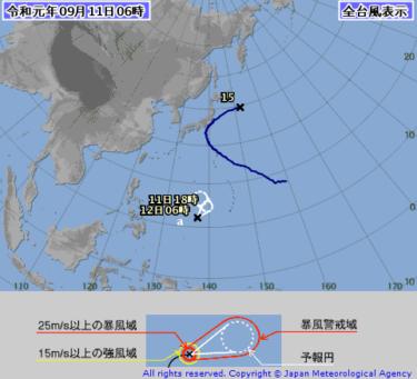 今週末も台風の動向に注意が必要、千葉県内では停電や断水が続く【2019.9.11】