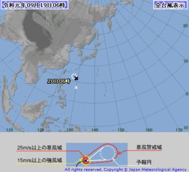沖縄の南の熱帯低気圧は台風17号となり北上予想、三連休の南西うねりの反応は⁈【2019.9.19】
