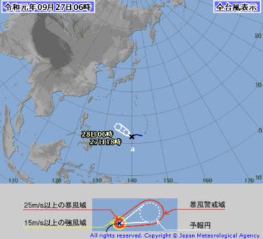 熱帯低気圧は今夜までに台風18号へ、千葉には来ないで欲しい 【2019.9.27】