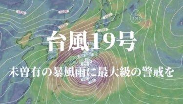 台風19号は今夜上陸、未曾有の暴風雨を経験する長い一日となりそう【2019.10.12】