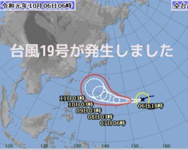 台風19号が発生、週の後半から南東うねりが反応してくるかも【2019.10.6】