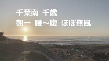 千葉と湘南は残念ながら朝一からサイズダウン、千葉は水温低下に注意【2019.10.5】
