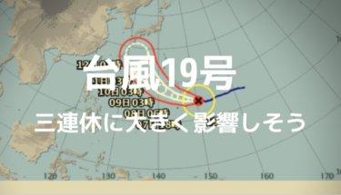 台風19号の進路に要注意、次の三連休に大きく影響してきそう【2019.10.7】