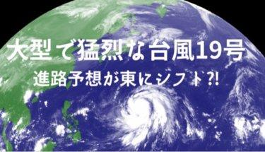 台風19号は大型で猛烈な台風に発達、進路予想は昨日より東にシフト【2019.10.8】