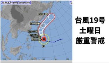 台風19号の南東うねりは明日の朝から、土曜日は厳重警戒【2019.10.9】