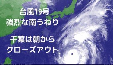 台風19号の強い南うねりで千葉はクローズアウト、湘南もこれからクローズへ【2019.10.10】