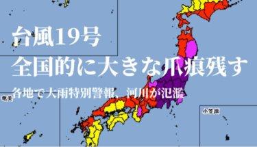 台風19号は全国的に大きな爪痕残す、各地で河川が氾濫【2019.10.13】