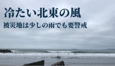 体育の日は冷たい北東の風、被災地は少しの雨でも警戒必要【2019.10.14】