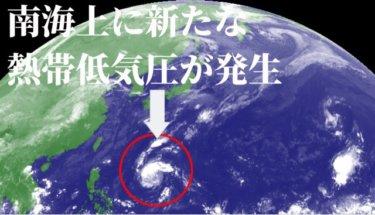 広く晴れるも関東だけ雲の多い天気、南海上には新たな熱帯低気圧【2019.10.16】