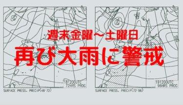金曜〜土曜日は再び大雨懸念、被災地は少量の雨でも警戒必要【2019.10.17】