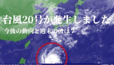 台風20号が発生、今後の動向と週末の波のコンディション【2019.10.18】