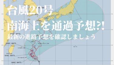 台風20号は南海上を通過予想⁈ 今日は低気圧による大雨に要警戒【2019.10.19】