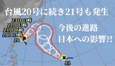 台風20号に続き台風21号も発生、今後の進路と日本への影響は⁈【2019.10.20】