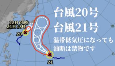 台風20号は温帯低気圧になっても要注意、明日は雨風強まり大荒れに【2019.10.21】