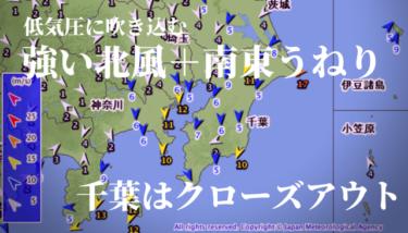 低気圧に吹き込む極強い北風と南東うねり、千葉は全域クローズアウト【2019.10.22】