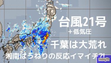 台風21号と低気圧で千葉は大荒れのクローズアウト、湘南はうねりの反応が鈍い⁈【2019.10.25】
