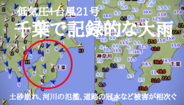 千葉は記録的大雨で土砂崩れや河川の氾濫が相次ぐ、冠水による通行止めなど大きな被害【2019.10.26】