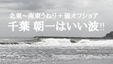 千葉の朝一はサイズ十分なオフショアのグッドコンディション!【2019.10.27】