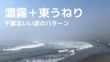 千葉北は濃霧+東うねりのいい波になるパターン、千葉南は潮が引けば良くなりそう【2019.10.30】