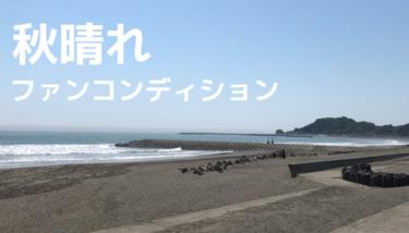 千葉は秋晴れのファンコンディション、サイズダウン傾向お早めに【2019.10.31】