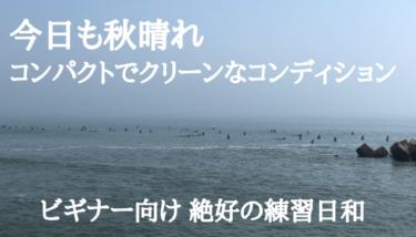 今日も安定した秋晴れ、風弱くクリーンな小波の練習日和【2019.11.1】
