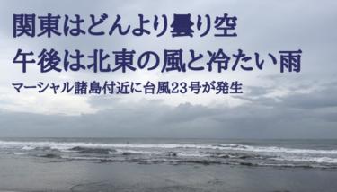 昨夜マーシャル諸島で台風23号が発生、今週後半は波がありそう⁈【2019.11.3】