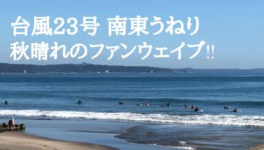 台風23号の南東うねりが反応して各地でファンウェイブ!午後は南西の風にシフト【2019.11.7】