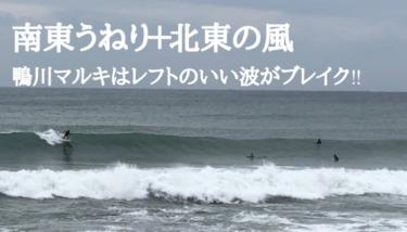 南東うねりが続き北東のやや強めの風、鴨川はレフトのいい波!【2019.11.9】